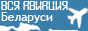 Авиационный портал Беларуси